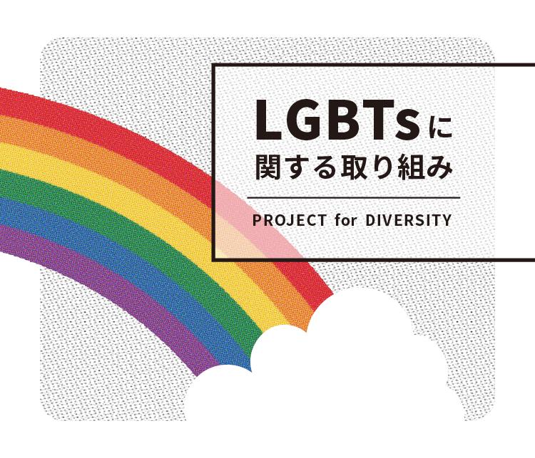 LGBTsに関する取り組み