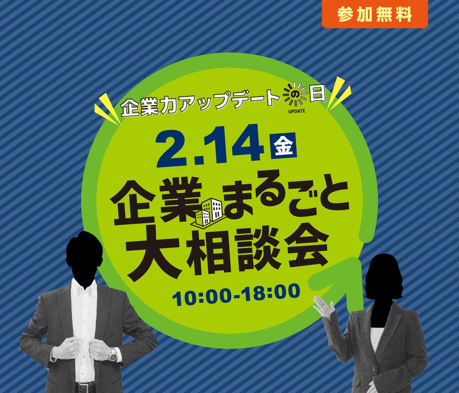 企業まるごと相談会2/14開催!