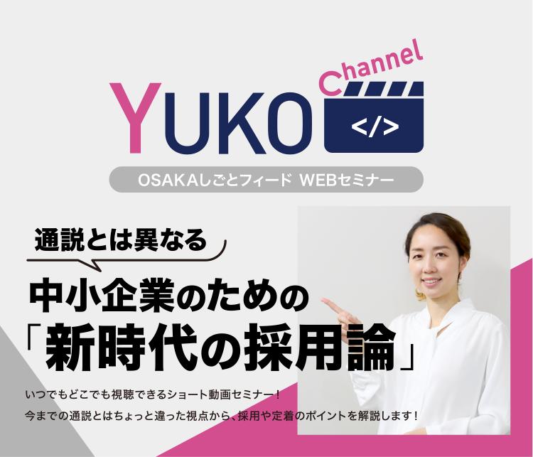 YUKOchannel(動画セミナー)